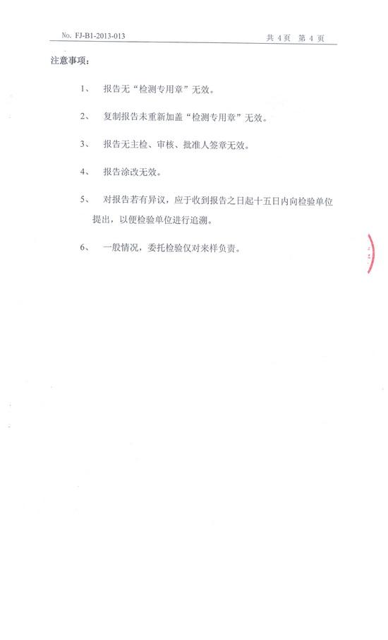MINI400W检测报告_页面_5.jpg