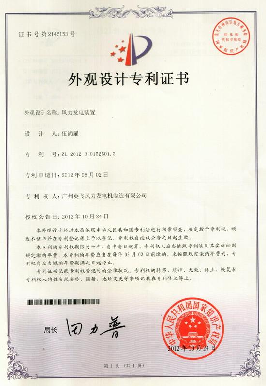 专利1 .jpg